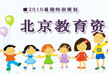 北京教育资源地图