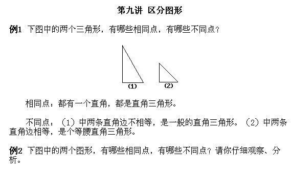 一年级奥数讲义上 区分图形
