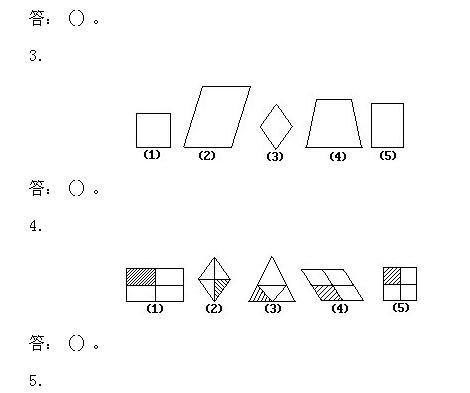 一年级奥数讲义上 区分图形习题