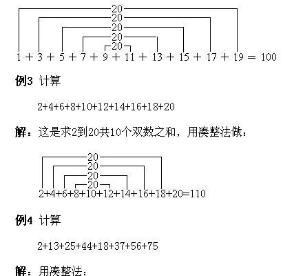 一年级奥数下册:第一讲 速算与巧算(一)