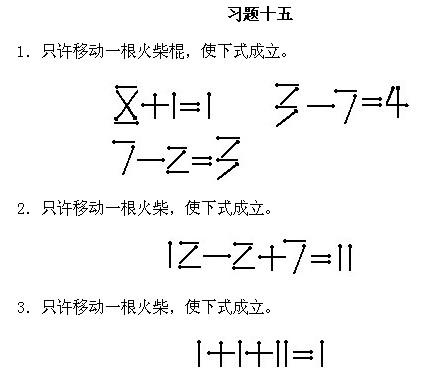 一年级奥数下册:第十五讲 火柴棍游戏(二)习题 ...