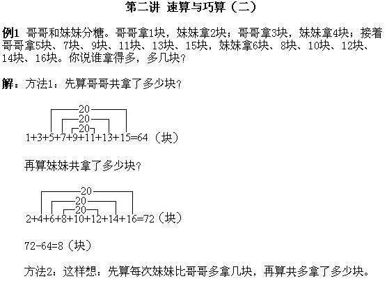★一年级奥数下册:第二讲 速算与巧算(二)-小学