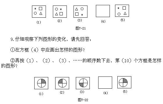 二年级上册规律:第七讲找奥数(二)习题小学奥数v年级图片