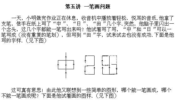 语文报微信号_小学二年级数学下册:一笔画问题-新东方网
