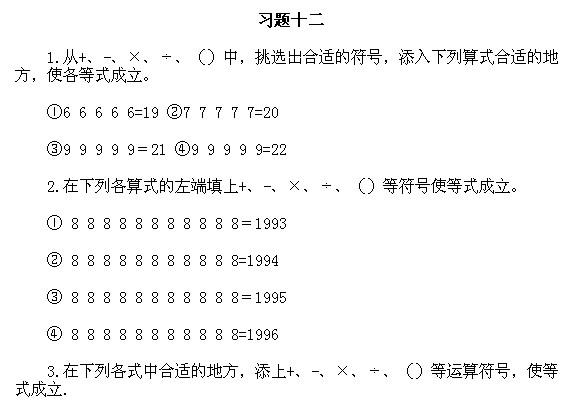 给个网址你懂的_求大神分享下载奥数小学3上巧填算符(一)_2b7e种子的网址你懂的