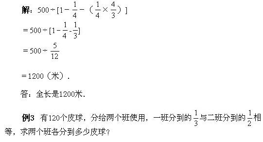 六年级奥数上册:第三讲 分数,百分数应用题(二)