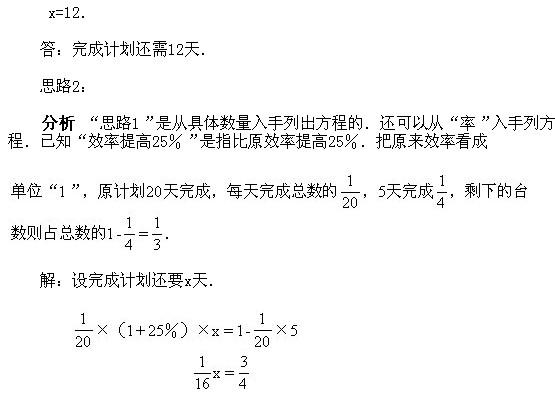 列方程解应用题