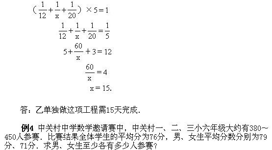 :列方程解应用题