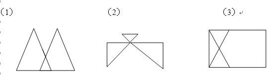 2,下面图形能不能一笔画成?若果能,应该怎样画?图片