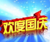 2010年国庆节祝福