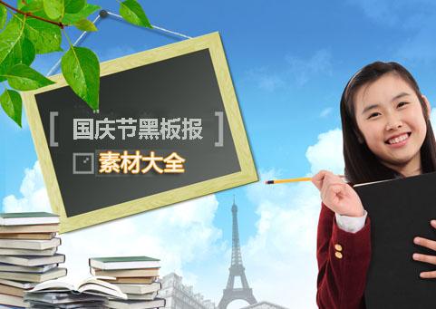 小學生國慶節黑板報素材大全