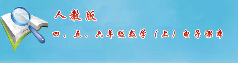 5LqR5bGC_四年级上册数学书_四年级数学小报资料_小学 ...