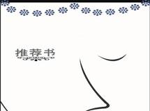 2013小升初简历封面之二