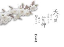 2013小升初简历封面之四